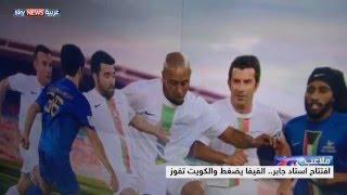 """أحوال الكرة العربية في """"ملاعب"""""""