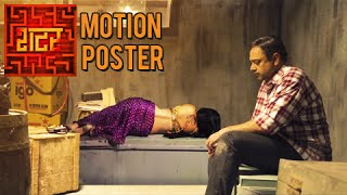 Shutter - Motion Poster - Sachin Khedekar, Sonalee Kulkarni - Latest Marathi Movie