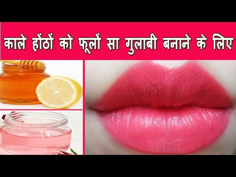 ग�लाबी होंठ पाने के घरेलू न�स�खे - How to Get Pink Lips Naturally - Lighten Dark Lips