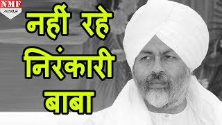 Baba Hardev Singh Nirankari का Canada में road accident में निधन