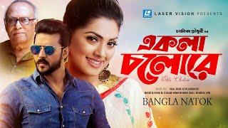 Ekla Cholore (একলা চলোরে) Bangla Natok   Tisha, Nirob   Chayanika Chowdhury