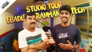 Ebadu Rahman Tech - Studio Tour   Malayalam Tech Video