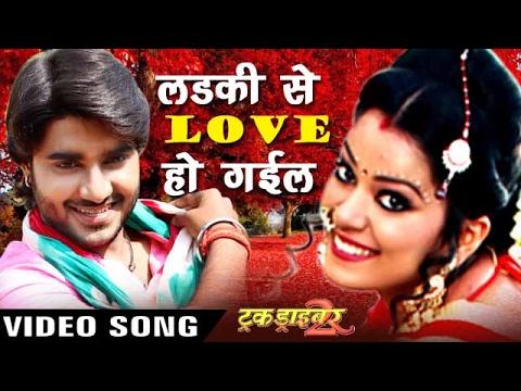 Xxx Mp4 लईकी से LOVE हो गईल Rahani Barati Gail Truck Driver 2 Chintu Bhojpuri Hit Songs 2016 New 3gp Sex