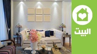 ديكور: حيل ذكية لاستغلال المساحات الضيقة | Hacks to maximize your living space | البيت