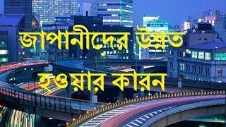 How Did Japan Develop Technology in Bangla 2017   TOP 10 BANGLA