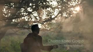 Chotto Kono Golpo | Newaz Mahtab | Official Audio