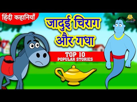 Xxx Mp4 जादुई चिराग और गधा Hindi Kahaniya For Kids Stories For Kids Moral Stories For Kids Koo Koo TV 3gp Sex