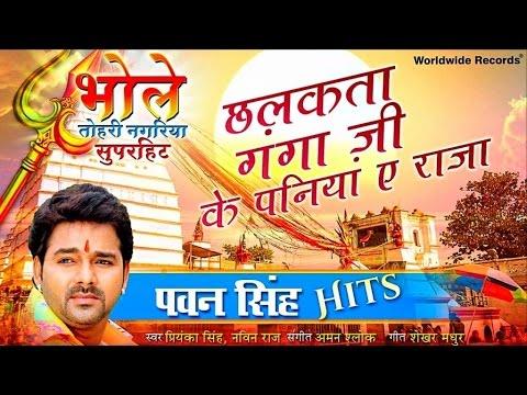 Xxx Mp4 Chhalakata Ganga Ji Ke Paniya Ae Raja BHOJPURI HIT SONG BOL BAM Priyanka Singh 3gp Sex