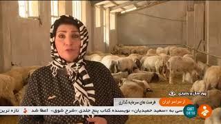 Iran People & Agricultural activities, Chaharmahal & Bakhtiari مردم و كشاورزي چهارمحال و بختياري
