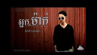 Kerk Younger  អ្នកម៉ាក់Nak Mak Official Audio
