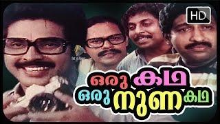 Malayalam Full Movie - Oru kada oru nunakadha - Comedy movie - Mammootty,Nedumudi Venu Movie
