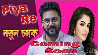 Soham New Upcoming Movie Piya Re || পিয়া রে সোহম শ্রাবন্তী || Update News