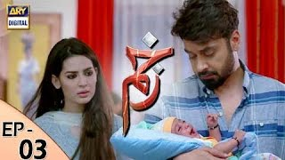 Zakham - Ep 03 - 20th May  2017 - ARY Digital Drama uploaded on 06-07-2017 594663 views