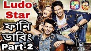 LUDO STAR Funny Dubbing Part 2   Bangla Talkies - Minion Version