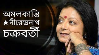 অমলকান্তি (Amal Kanti) Bratati Bandyopadhyay Bangla kobita | Niendra Nath Chakraborty