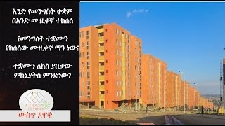 EthiopikaLink The insider News March 26 2017 Part 1