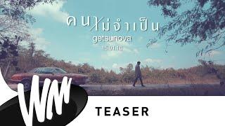คนไม่จำเป็น  - Getsunova [Official Teaser]