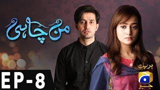 Manchahi - Episode 08 | Har Pal Geo