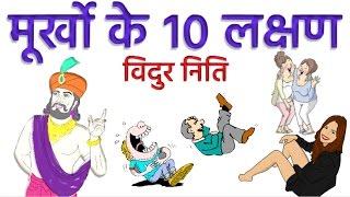 मूर्खो के 10 लक्षण, क्या आपमें भी है? विदुर निति | महाभारत | Vidur Niti