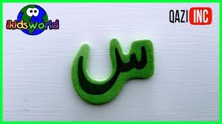 Alif Baa Taa - Learning Letters of the ARABIC Alphabet Nasheed Song for Children.