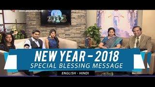 New Year 2018 - Blessing Message (English / Hindi)
