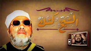 اجمل خطب الشيخ كشك - قصة موسى وشعيب عليهم السلام