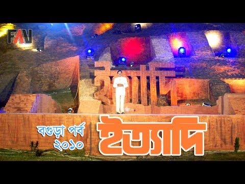 Ityadi - ইত্যাদি | Hanif Sanket | Bogura episode 2010