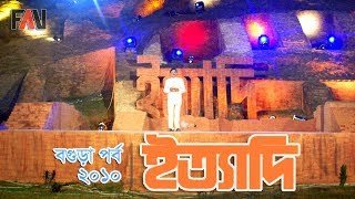 Ityadi - ইত্যাদি | Hanif Sanket | Bogura episode 2010