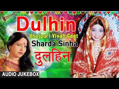 Xxx Mp4 DULHIN SHARDA SINHA OLD BHOJPURI AUDIO SONGS JUKEBOX Marriage Songs HAMAARBHOJPURI 3gp Sex
