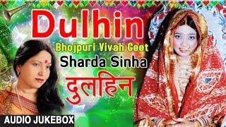 DULHIN | SHARDA SINHA | OLD BHOJPURI AUDIO SONGS JUKEBOX | Marriage Songs - HAMAARBHOJPURI