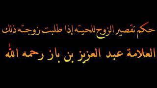 حكم تقصير الزوج للحيته إذا طلبت زوجته ذلك - العلامة عبد العزيز بن باز رحمه الله