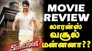 Shivalinga Movie Review By Trendswood | Tamil Cinema Review