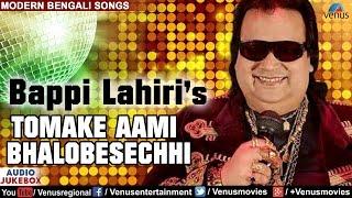 Tomake Aami Bhalobesechhi - Bappi Lahiri | Aadhunik Bangla Gaan | AUDIO JUKEBOX