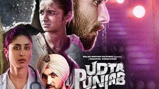 Udta Punjab Official Trailer│Shahid Kapoor│Alia Bhatt │First Look
