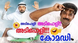 ഓർത്ത് ചിരിക്കാൻ തകർപ്പൻ മാസ്സ് കോമഡി | Latest malayalam Comedy Scenes | Malayalam Comedy Scenes