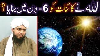 Kia ALLAH nay KAINAT (Universe) ko 6-DIN (Days) main banaya tha ??? (By Engineer Muhammad Ali Mirza)