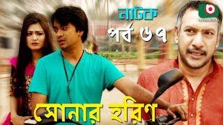 Bangla Comedy Natok | Sonar Horin | Ep - 67 | Shamol Mawla, Prosun Azad | বাংলা কমেডি নাটক