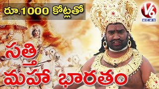 Bithiri Sathi As Duryodhana | Funny Conversation Over 1000 Crore Mahabharata Movie | Teenmaar News