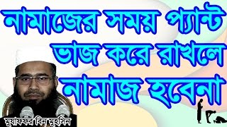 Bangla Waz Namazer Somoy Pant Vaj Kore Rakhle Namaz Hobena by Mujaffor bin Mohsin | Free Bangla Waz
