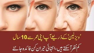Look 10 Years Younger With Vaseline! Here's How | ویزلین کےذریعےآپ اپنی عمرسے 10سال کم نظر آسکتے ہیں