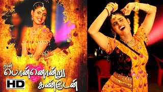 Tamil Cinema Naan Ponn Ondru Kandaien Full Length Movie HD