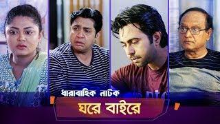 Maasranga TV | Ghore Baire | Ep 52 | Apurba, Momo, Moushumi Hamid, S. Selim | Natok | 2018