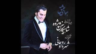 هوای عشق - شاعر و آهنگساز: شاهکار بینش پژوه - تنظیم کننده: شهرداد روحانی