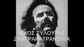Νίκος Ξυλούρης - Ζαβαρακατρανέμια