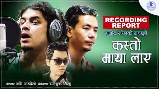 Pramod Kharel Recording Report  with Rajshukra Limbu _  Kumar Angdembe  Abi