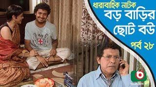Bangla Natok | Boro Barir Choto Bou EP-28 | Shampa Reza, Gazi Rakayet, Tamalika Karmakar