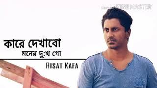 Kare dekhabo Moner Dukkho Go   Cover song   Risat Kafa   2017