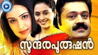 Malayalam Full Movie   Sundara Purushan   Malayalam Full Movie New Releases