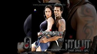 Tamil Cinema | Soundarya Full Length Tamil Movie