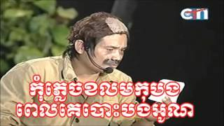 Pakmi CTN Song   Kom Plech Call Mok Bong Pel Ke Bosborng Oun